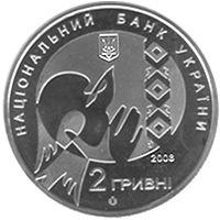 2 гривны 2008 г. Василий Стус. Капсула.