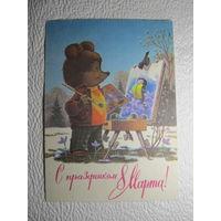 """Открытка """"С праздником 8 Марта!"""",худ.В.Зарубин,подписана,прошла почту-227"""