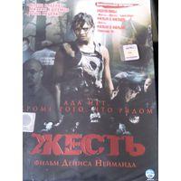 Жесть (лицензия, двд (dvd) диск)