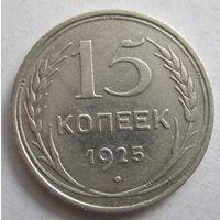 СССР. 15 копеек 1925 .123