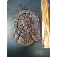 Плакетка-панно-медальон Освобождению Орши от немецко-фашистских захватчиков 60 лет. Глина.