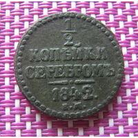 1/2 копейки 1842г.