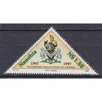 1997 Намибия 864 50 лет ветеринарной организации