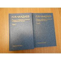 Чаадаев П.Я.  Полное собрание сочинений в 2 томах