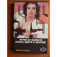 Жерар де Вилье Фурия из Белфаста. Пляска смерти в Белграде // Серия: SAS