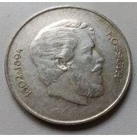 Венгрия 5 форинтов 1947 г.