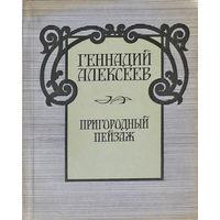 Геннадий Алексеев. Пригородный пейзаж. 1986г.