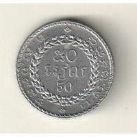 Камбоджа 50 риель 1994