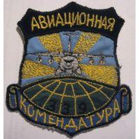 Шеврон Авиационная комендатура 339 полка (ВТАП)