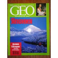 Журнал GEO,10,2007