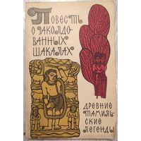 ПОВЕСТЬ О ЗАКОЛДОВАННЫХ ШАКАЛАХ Древние тамильские легенды 1963 г изд.