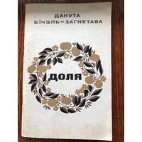 Данута Бічэль Загнетава. Доля. Мн., 1972
