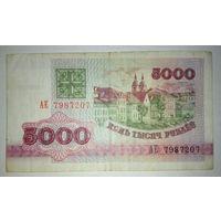 5000 рублей 1992 года, серия АЕ