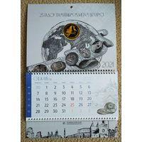 Торги Календарь настенный 2021г. 25 лет памятным монетам Беларуси