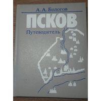 Псков: Путеводитель