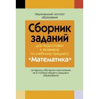 """Сборник заданий для подготовки к экзамену по учебному предмету """"Математика"""" за период обучения и воспитания на II ступени общего среднего образования"""