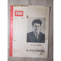 "Мустай Карим ""Я-россиянин"",библиотека ""Огонёк"",No6,1956 год"