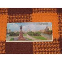 Харьков-набор открыток