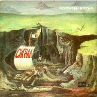 LP Сигнал - Попътен Вятър (1980)`