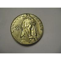 Медаль настольная 1985 г. 40 лет Победы в ВОВ