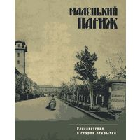 Елисаветград в старой открытке - на CD