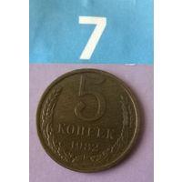 5 копеек 1982 года СССР.Красивая монета!