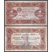 [КОПИЯ] 1 рубль 1923г. 1-й вып.