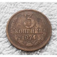 3 копейки 1974 СССР #10