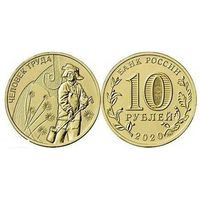 Россия 10 рублей 2020 год. Человек труда. Работник металлургической промышленности  НОВИНКА